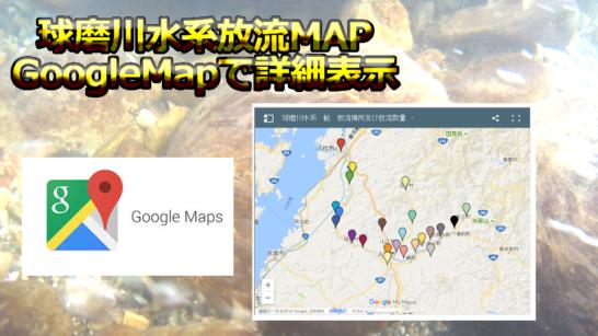 球磨川水系放流MAP