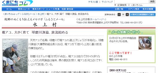熊日新聞ふるさとメール