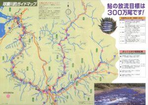 球磨川水系の釣りマップです。ヤマメ・鮎の放流地点。禁止区域等が記載されています。