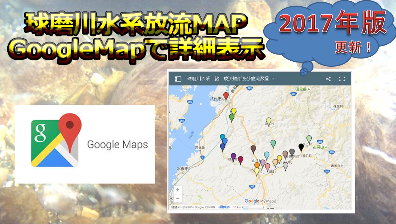 2017年 球磨川水系鮎放流マップ in GoogleMap