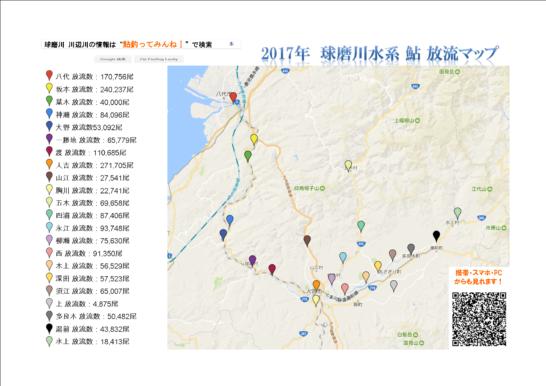 29年度球磨川水系 放流マップ