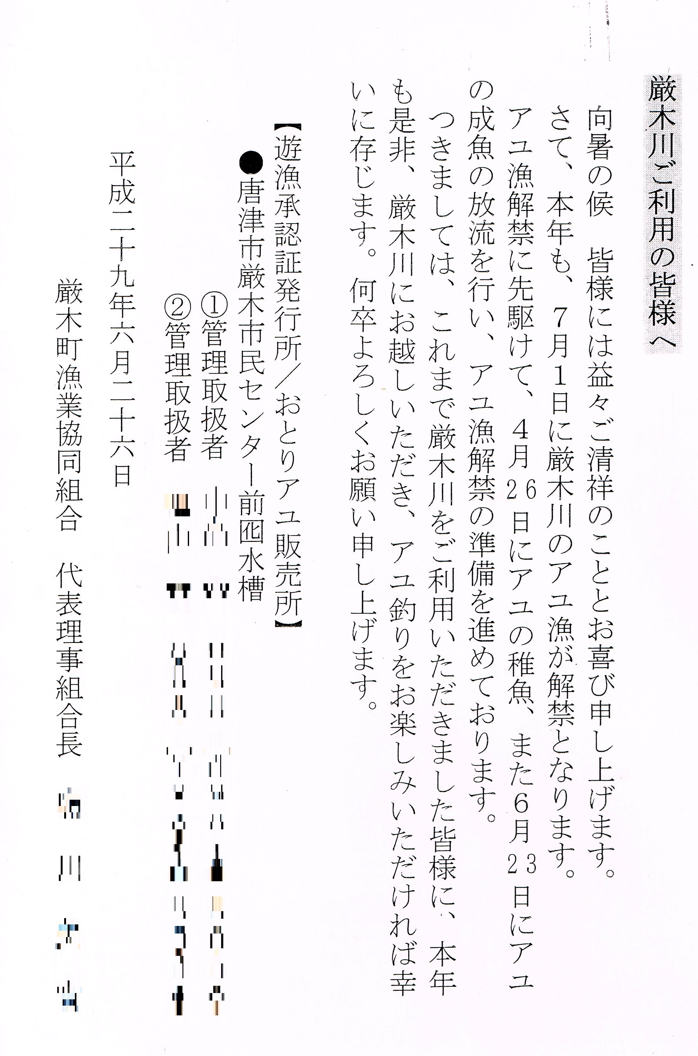 厳木川からお手紙