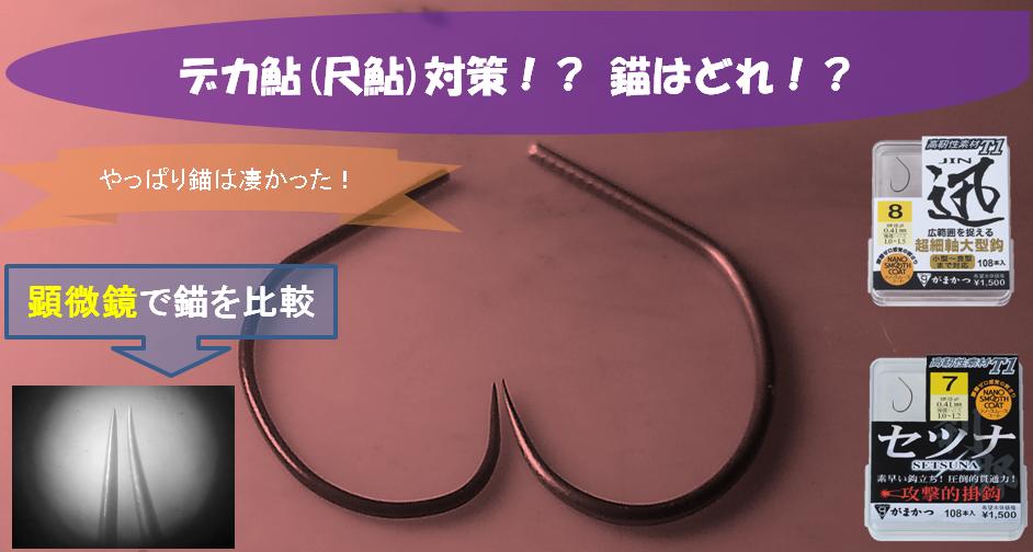 デカ鮎(尺鮎)対策!?