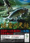 第26回 日本一の大鮎釣り選手権大会