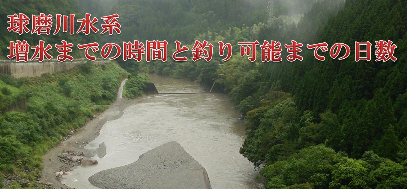 球磨川水系 増水までの時間と釣り可能までの日数