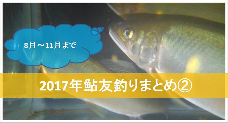 2017年鮎友釣りまとめ②