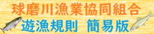 球磨川漁協 遊漁規則-簡易版