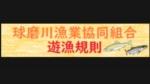 球磨川漁業協同組合 遊漁規則
