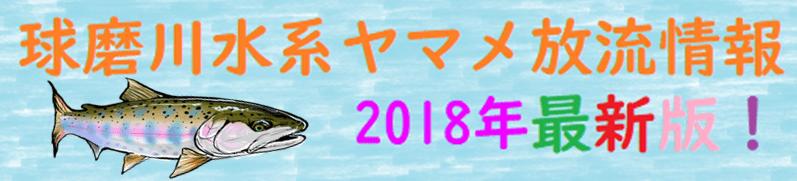 球磨川水系ヤマメ放流情報