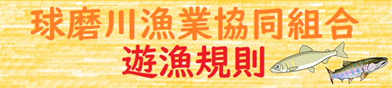 球磨川漁協 遊漁規則