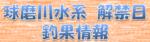 球磨川水系 解禁日 釣果情報