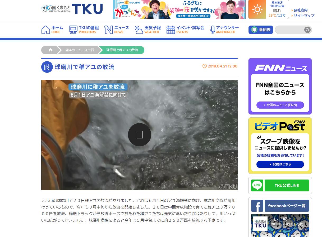 テレビ熊本稚鮎放流ニュース