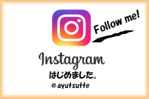 instagramはじめました。