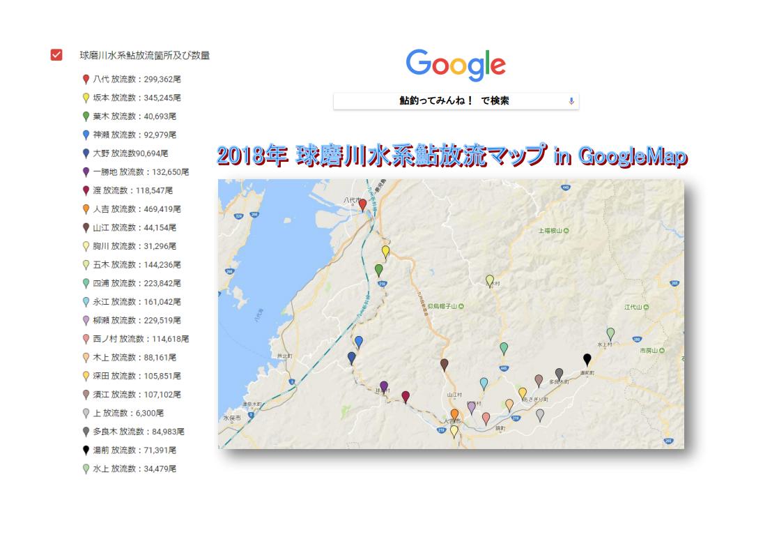 29年度球磨川水系 放流マップ 印刷用PDF1