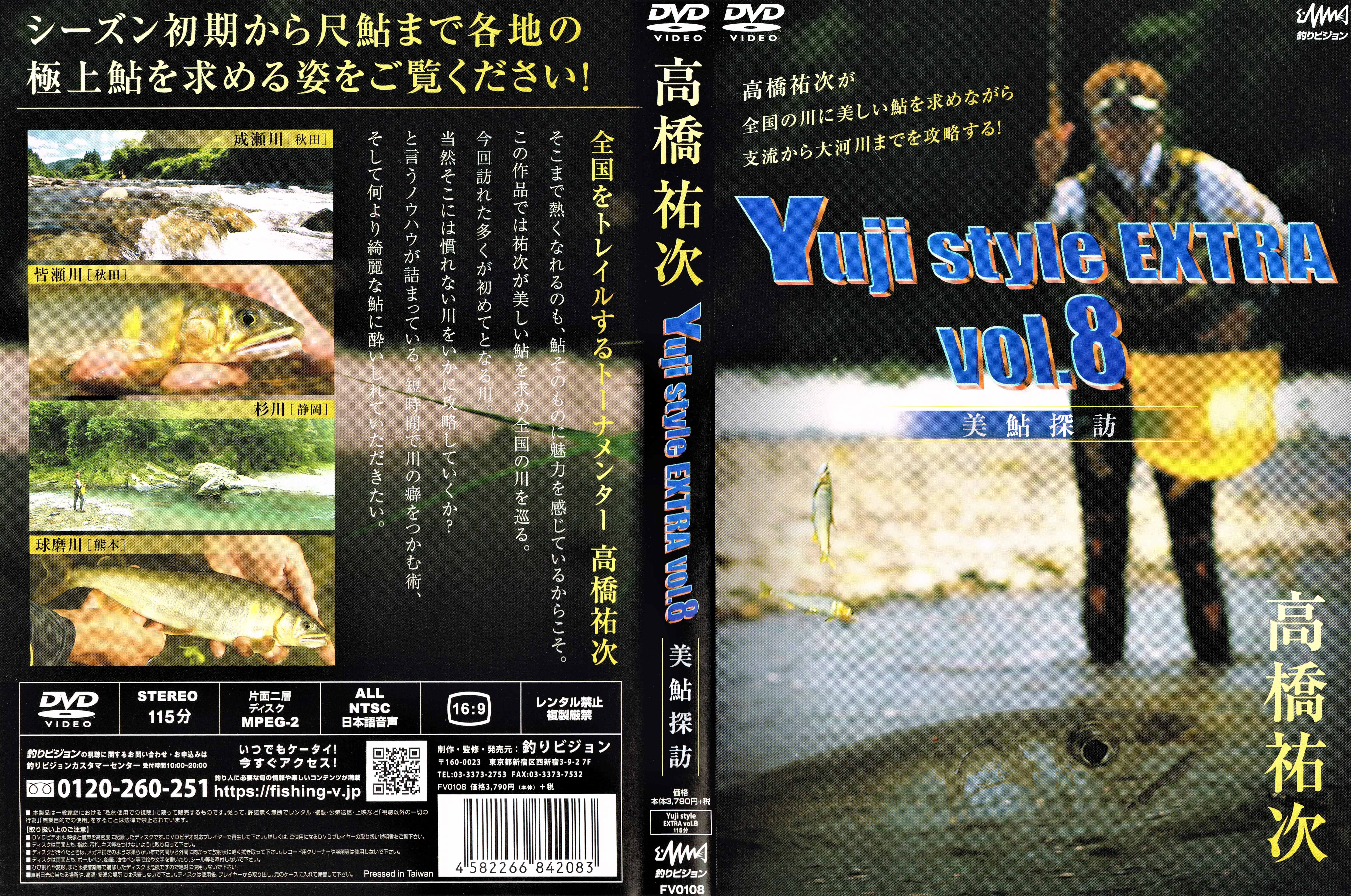 Yuji Style EXTRA vol.8