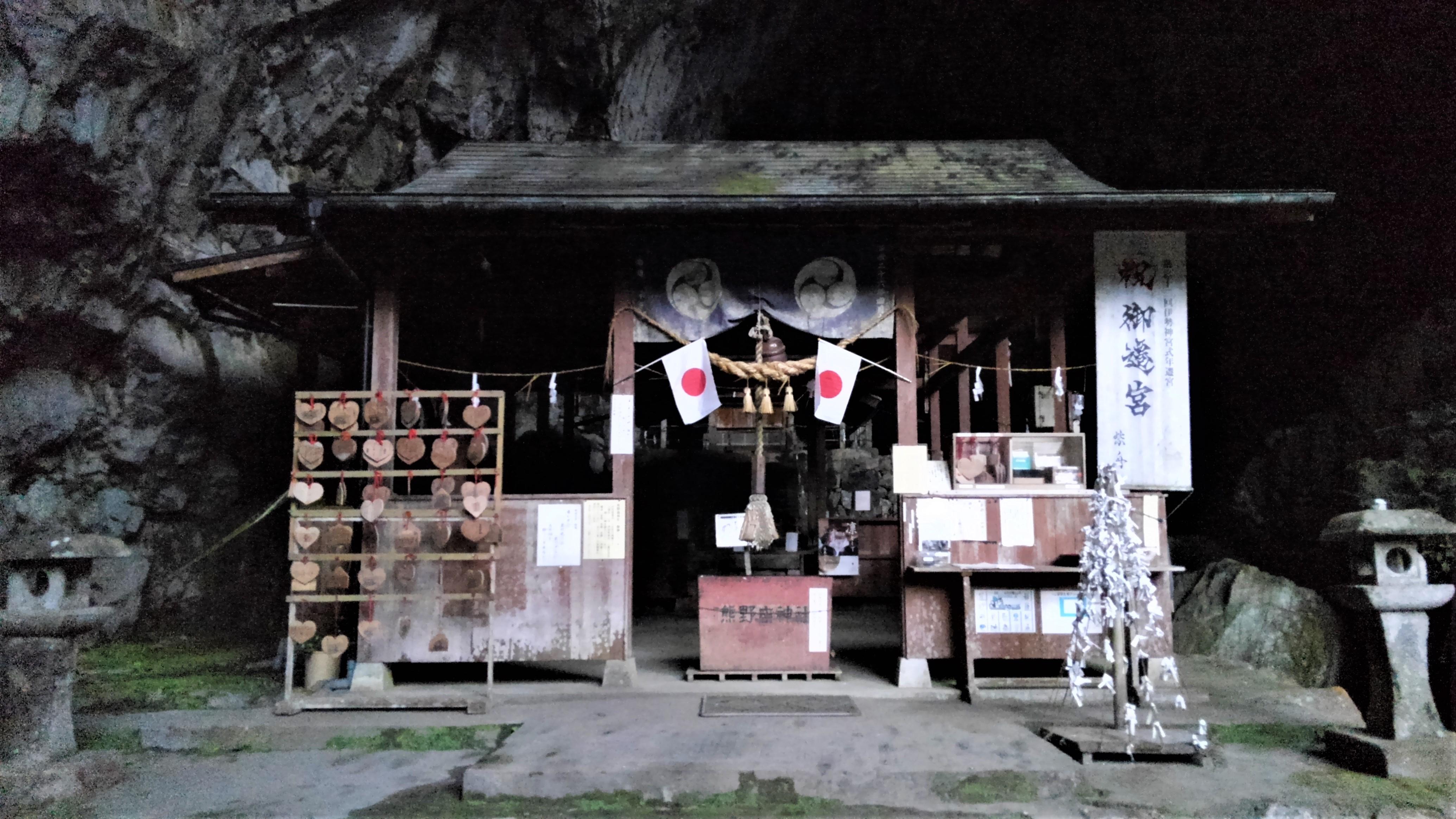 神瀬鍾乳洞 熊野座神社 本殿