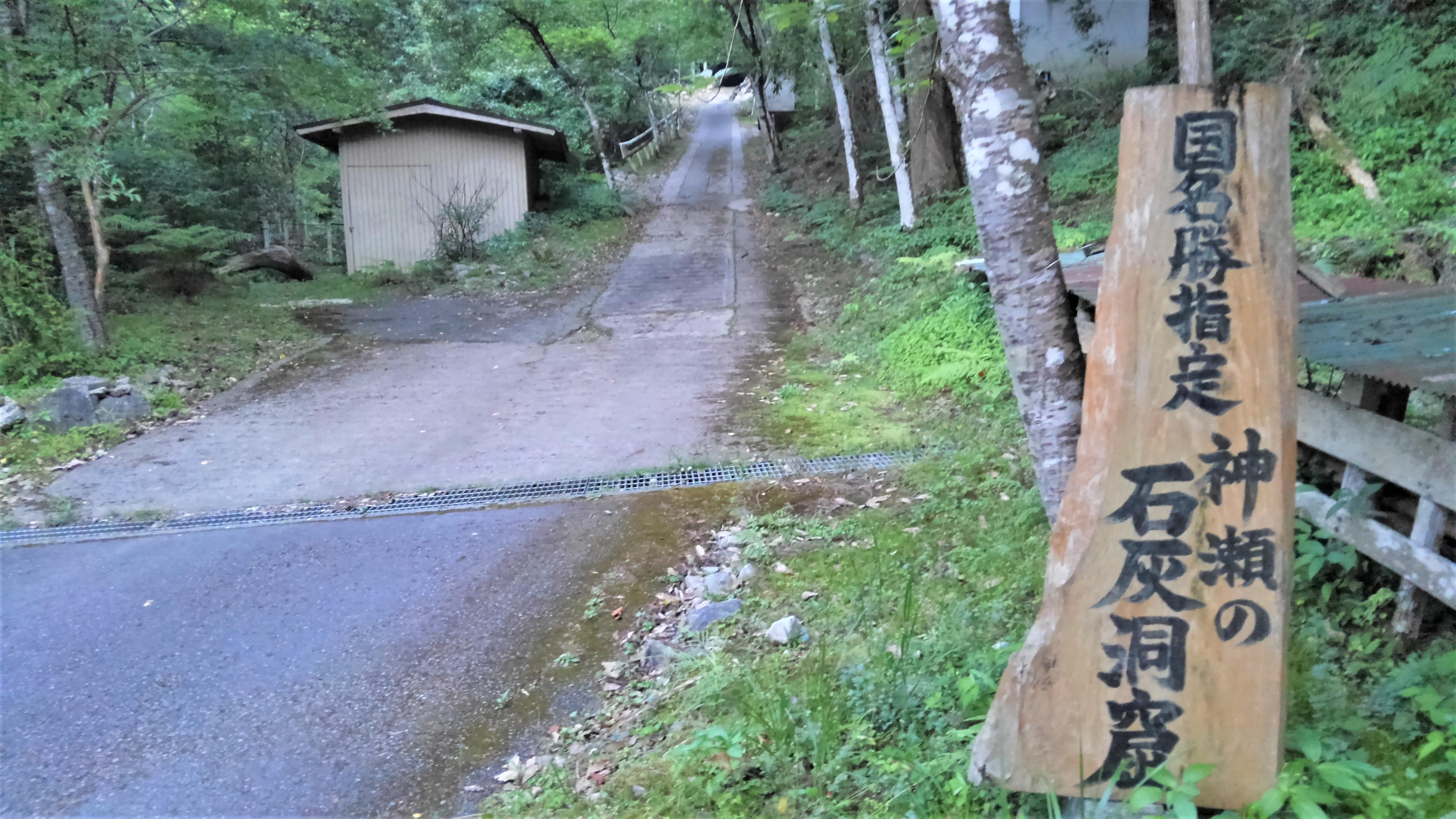 神瀬鍾乳洞 熊野座神社 入り口