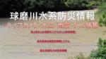 球磨川水系防災情報-ライブカメラ・水位・雨量・ダム情報-