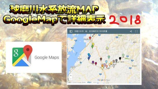 2018年 球磨川水系鮎放流マップ in GoogleMap