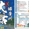 第27回球磨川日本一の大鮎釣り選手権大会