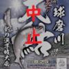 中止:第27回球磨川日本一の大鮎釣り選手権大会