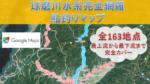 球磨川水系完全網羅 鮎釣りマップ 全163地点