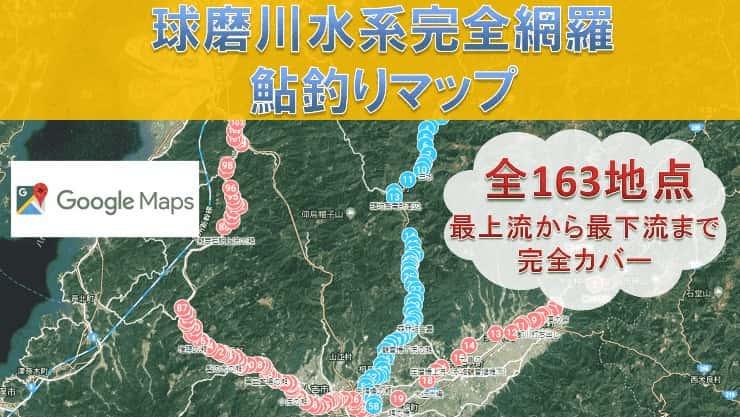 球磨川水系完全網羅 鮎釣りマップ 全163地点-min