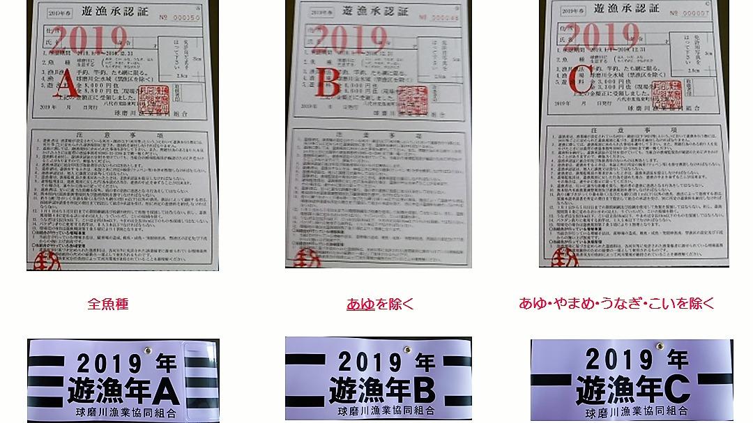 2019年球磨川水系遊漁券