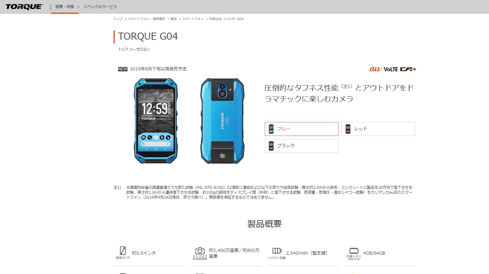 TORQUE G04 発表