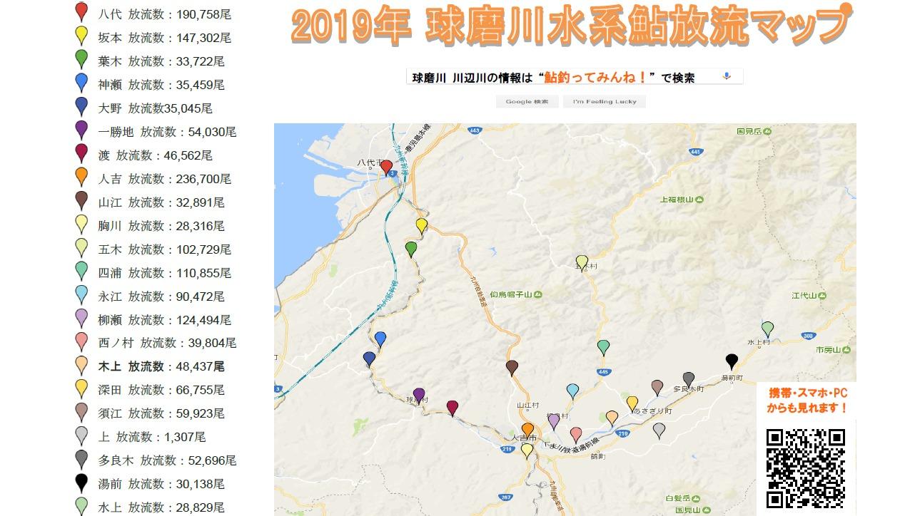 球磨川放流マップ