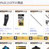 Amazon安売り