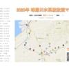 2020年 球磨川水系鮎放流マップ表