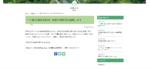 一ツ瀬川新型コロナウイルス感染症の影響により解禁日延期