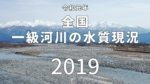 Recent conditions of water quality of class A rivers in Japan