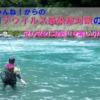 鮎釣りにおける新型コロナウイルス感染症対策のお願い