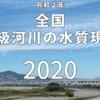 全国一級河川の水質現況2020