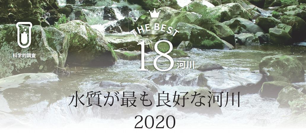 水質が最も良好な河川2020