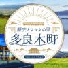 熊本県多良木町のふるさと納税で選べるお礼の品一覧 | ふるさとチョイス